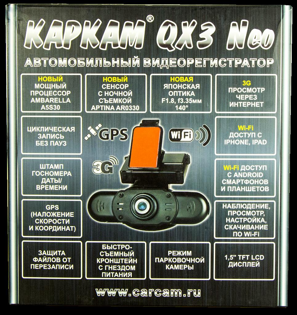 КАРКАМ QX3 Neo от КАРКАМ