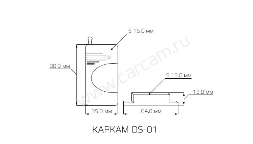 КАРКАМ DS-01 от КАРКАМ