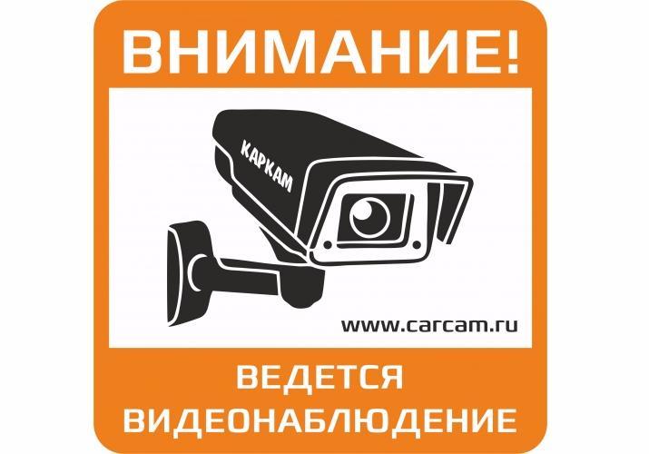 """Табличка """"Ведется видеонаблюдение"""" КАРКАМ от КАРКАМ"""