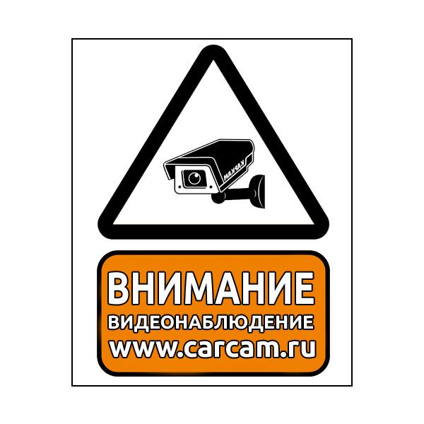 Табличка-предупреждения Каркам
