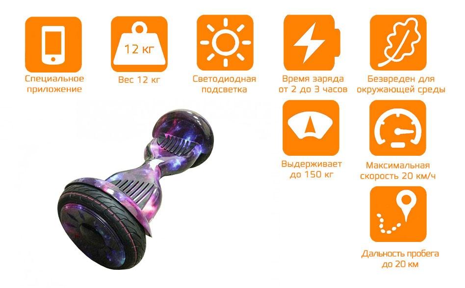 Гироскутер CARCAM SmartBalance 10.5 Cosmos Shine