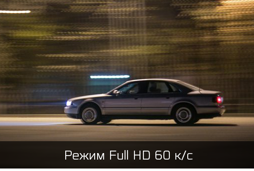 Full HD 60 к/с