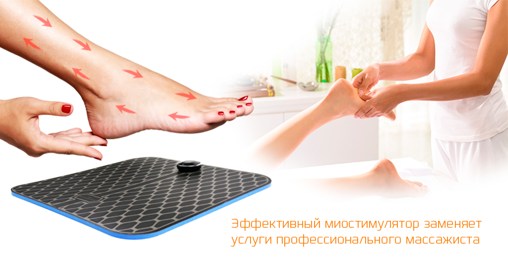 Массажный миостимулятор для стоп EMS FOOT MASSAGER S34-E01 заменяет услуги профессионального массажиста