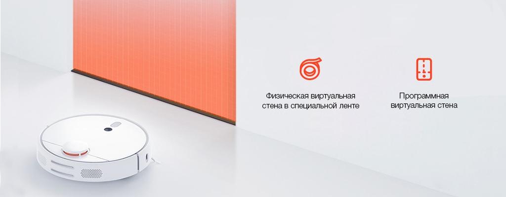 Робот-пылесос Xiaomi Mijia Sweeping Robot Vacuum Cleaner 1S - Виртуальный барьер