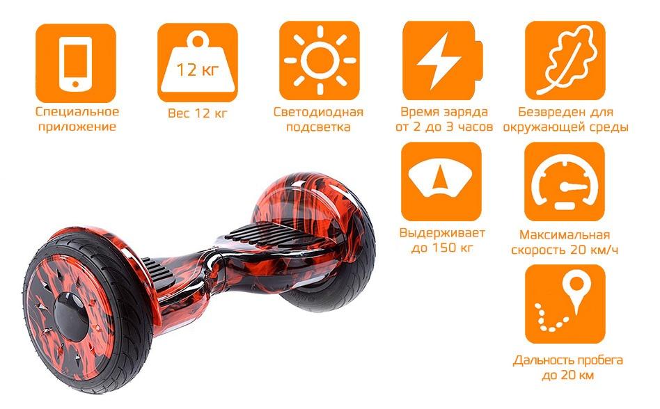 Гироскутер CARCAM 10.5 Red Fire - это отличный способ получать новые ощущения от прогулки на скорости до 20 км/ч.