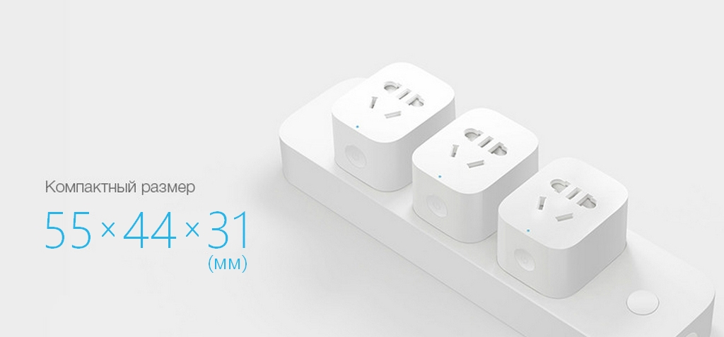 Компактность Xiaomi Mijia Mi Smart Plug Basic White