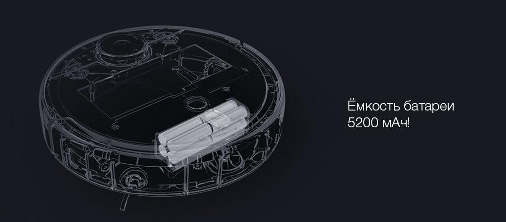 Робот-пылесос Xiaomi Mijia Sweeping Robot Vacuum Cleaner 1S - Аккумулятор 5200 мАч