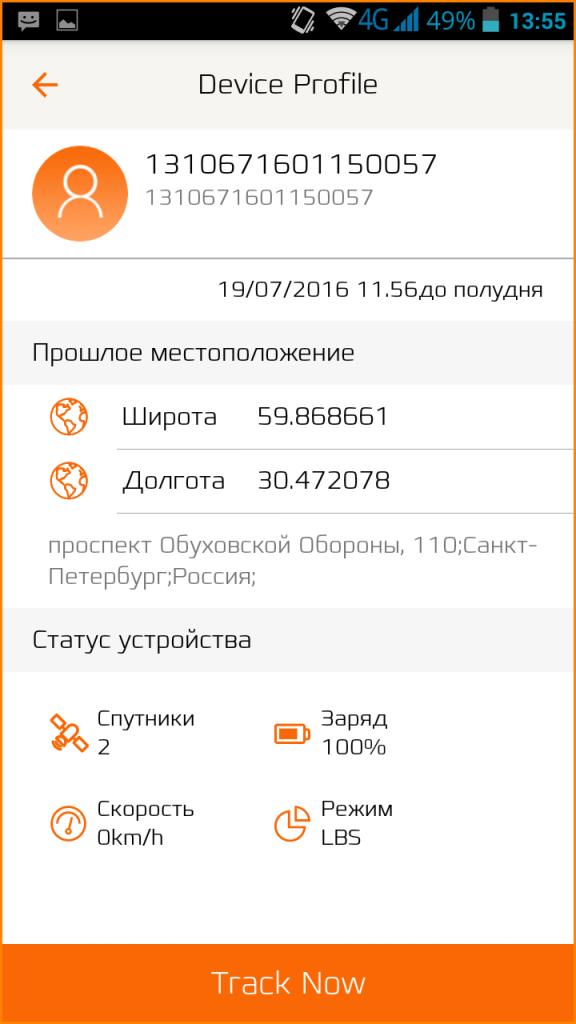 специальное приложение CarcamGPS для Android и iOS для GPS-трекера KAPKAM МАЯК МИНИ