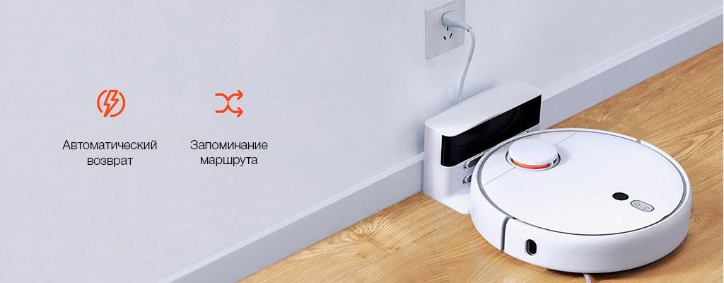 Робот-пылесос Xiaomi Mijia Sweeping Robot Vacuum Cleaner 1S - Автоматическая зарядка