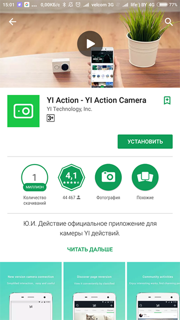 Экшн-камера YI Action Camera Basic Edition white - Приложение для Android и iOS