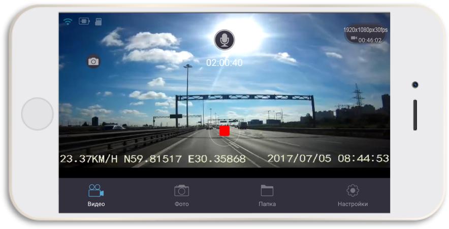 Мобильное приложение CARCAM M5 для Android и iOS обеспечивает удобное управление основными настройками видеорегистратора и просмотр записанных видео на экране вашего смартфона.