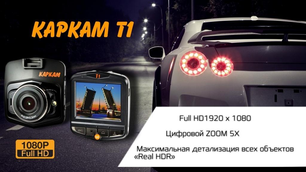 Автомобильный видеорегистратор КАРКАМ Т1