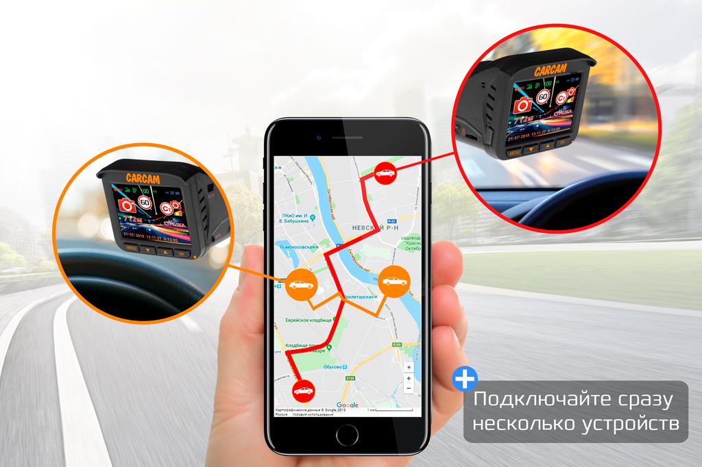 CARCAM COMBO 5S - GPS-трекинг