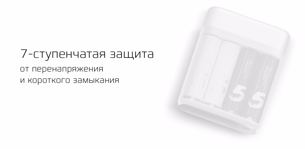 Xiaomi ZMI PB401 AA/AAA Battery Charger white - Многоступенчатая защита
