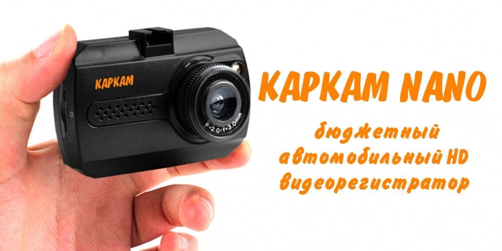 Бюджетный автомобильный видеорегистратор КАРКАМ NANO