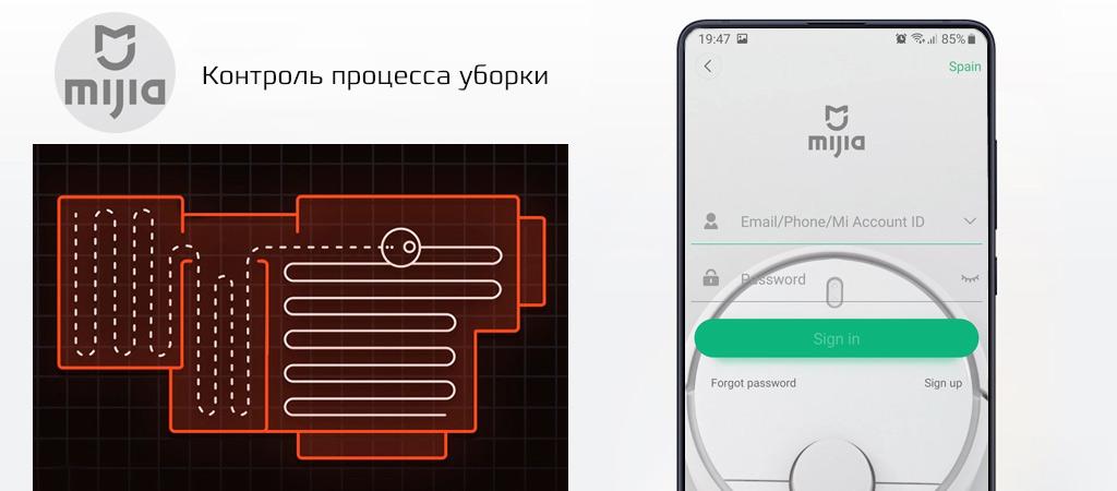 Робот-пылесос Xiaomi Mijia Sweeping Robot Vacuum Cleaner 1S - Мобильное приложение