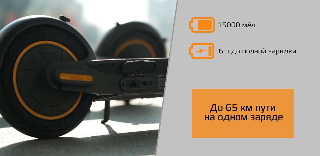 Электросамокат Ninebot KickScooter MAX - 65 километров на одном заряде