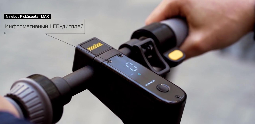 Электросамокат Ninebot KickScooter MAX - Информативный дисплей