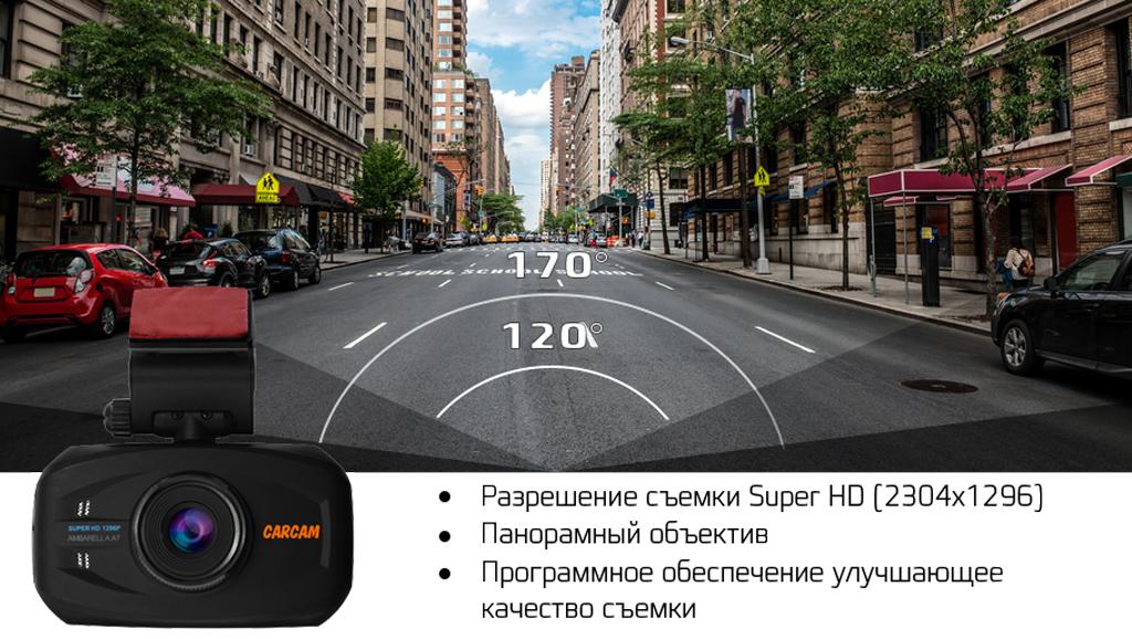 Автомобильный видеорегистратор CARCAM Q7 стал еще лучше, сохранив все то, за что его любили автомобилисты.