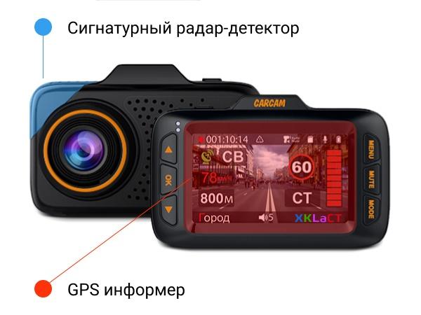 Автомобильный видеорегистратор CARCAM HYBRID - GPS-информер