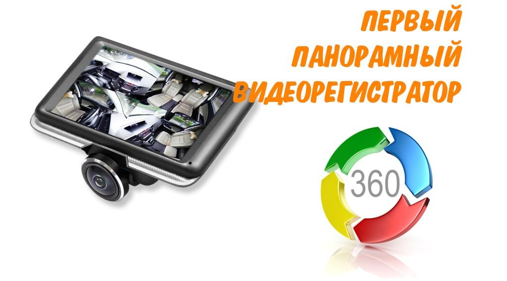 Первый панорамный автомобильный видеорегистратор КАРКАМ А360