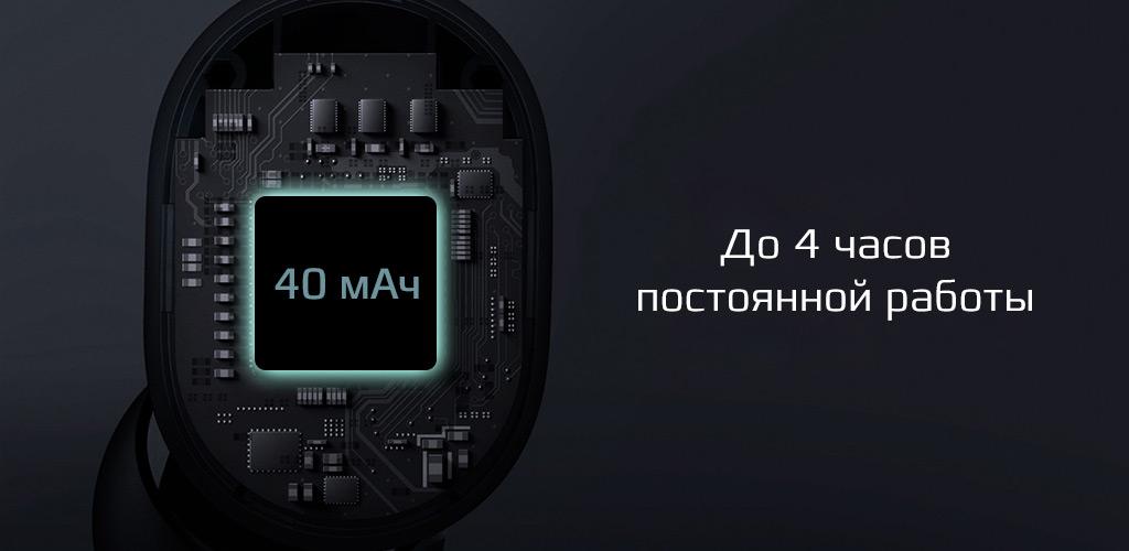 Xiaomi Redmi Airdots S (TWSEJ05LS) - Емкий аккумулятор