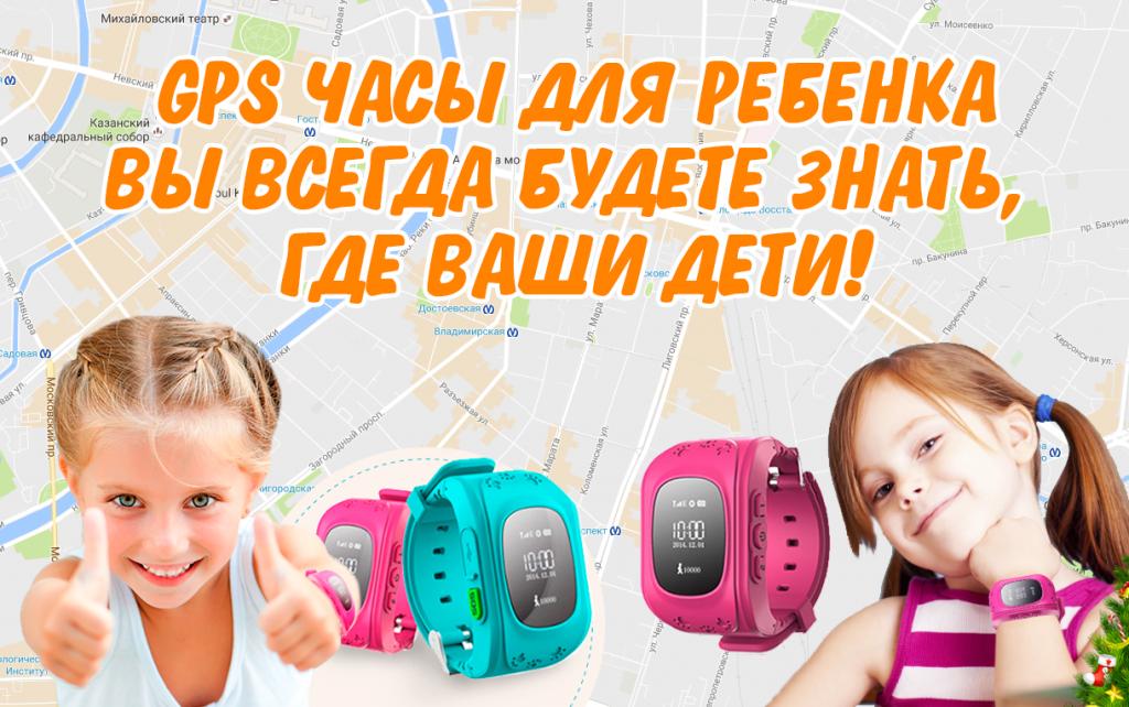 Детские смарт часы КАРКАМ Q50 - вы всегда будете знать где находятся ваши дети!