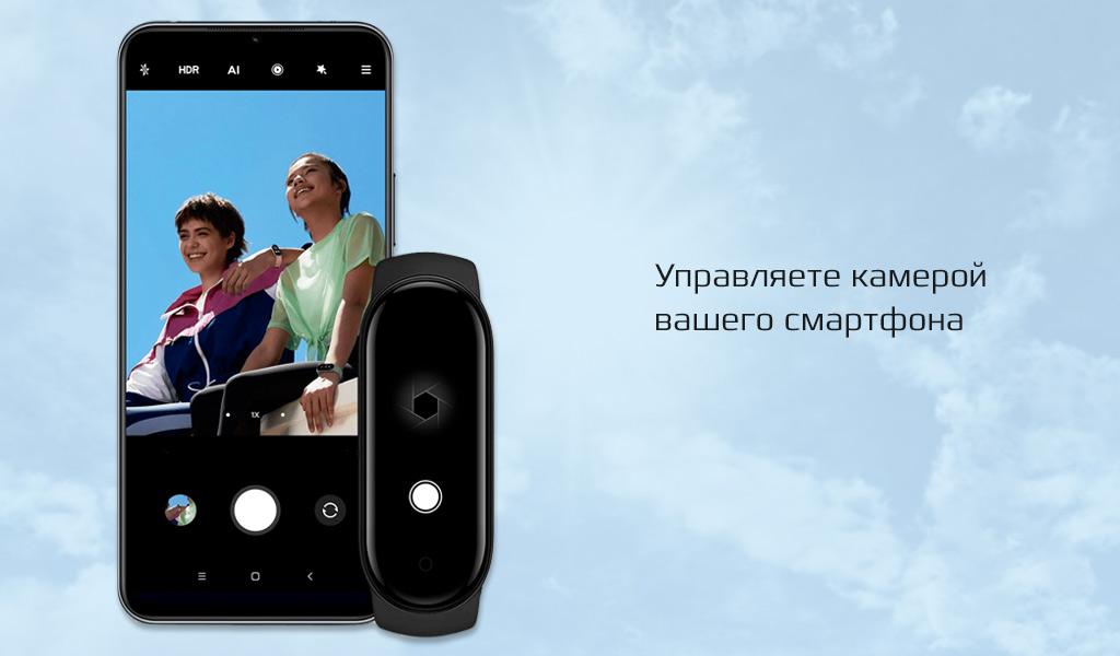 Xiaomi Mi Band 5 - Управление фотокамерой