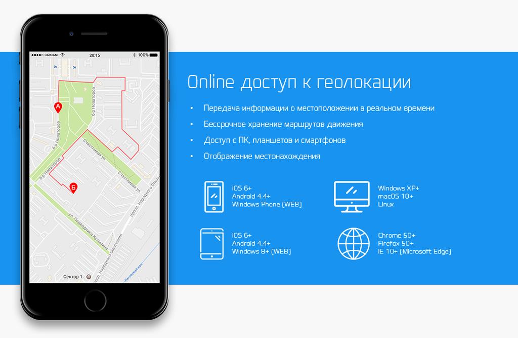 Online доступ к геолокации через приложение гибридного видеорегистратора FullHD КАРКАМ КОМБО 3S